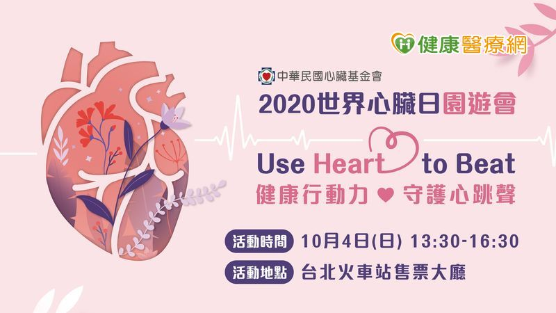 2020世界心臟日園遊會10月4號一同守護心跳