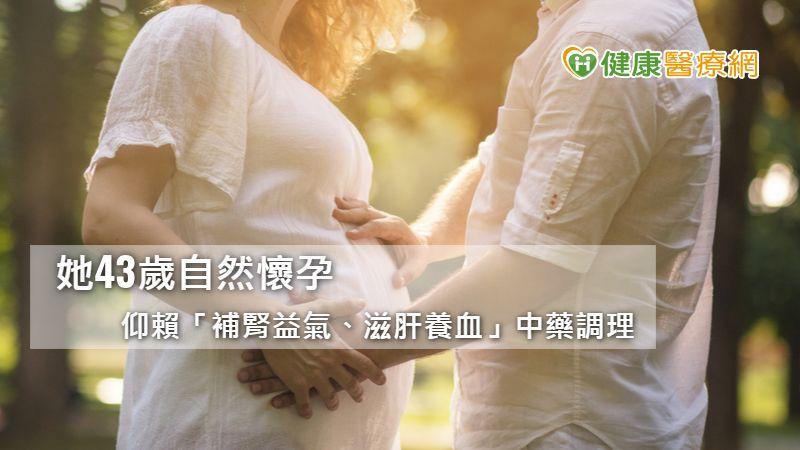 晚婚女性仍有「子」望 中醫幫助43歲的她自然懷孕
