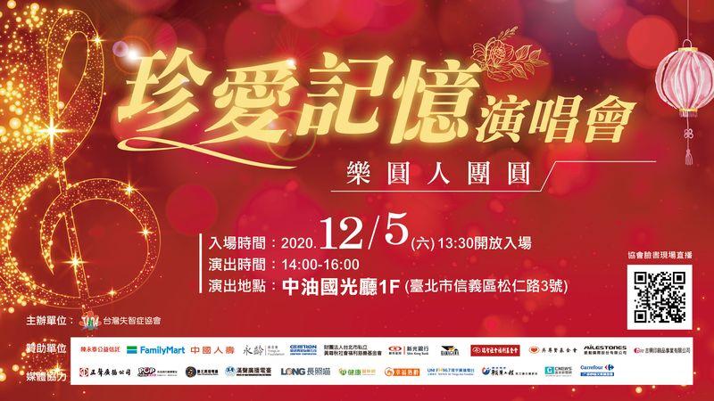 台灣失智症協會舉辦珍愛記憶公益演唱會-樂圓人團圓,祝福你我平安喜樂