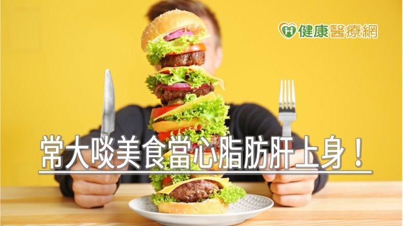 """节日期间要注意脂肪肝!一日三餐""""像这样吃""""是最佳医疗保健网络-健康新闻网络媒体"""