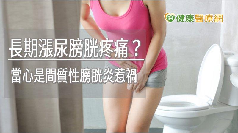 膀胱 性 炎 質 間