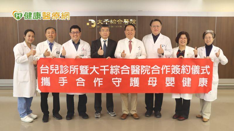 大千綜合醫院與台兒診所簽署合作協議 成立胎兒醫學中心服務苗栗鄉親