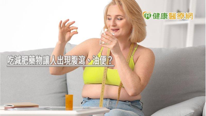 吃減肥藥物讓人出現腹瀉、油便? 國衛院解答原因