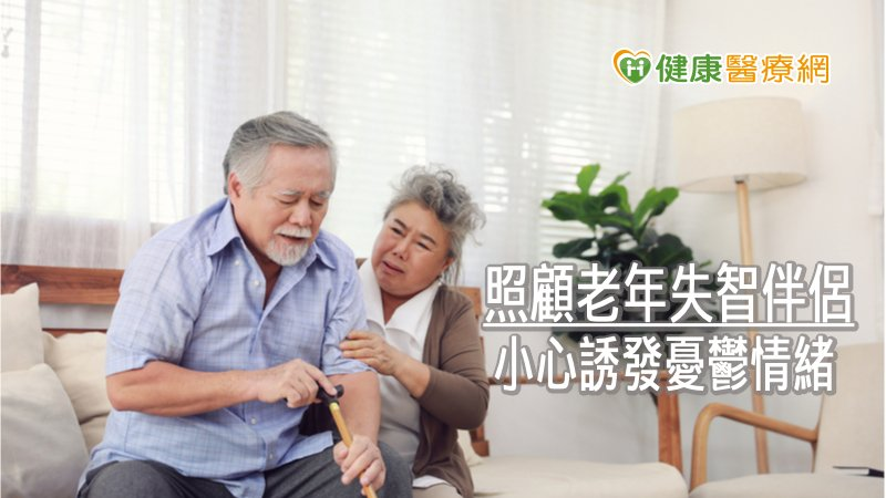 照顧老年失智伴侶 小心誘發憂鬱情緒
