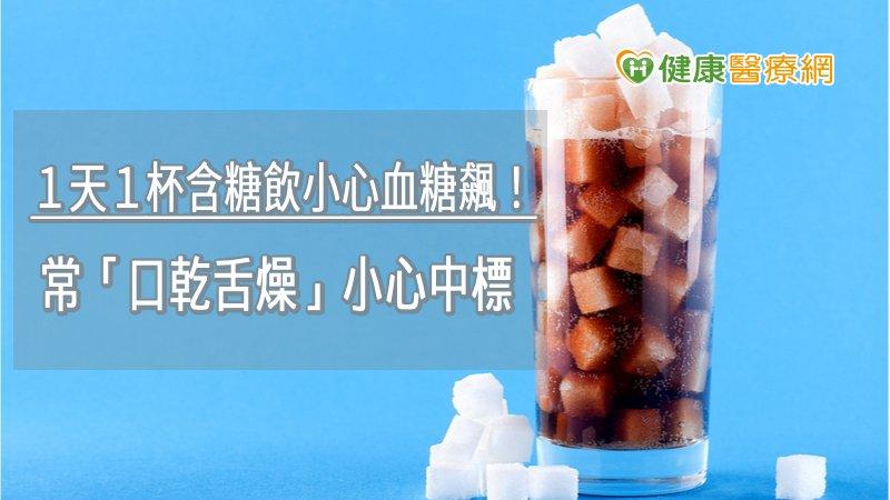 1天1杯含糖飲小心血糖飆! 常「口乾舌燥」小心中標