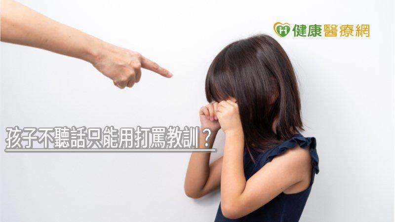 孩子不聽話只能用打罵教訓? 職能治療師提管教關鍵