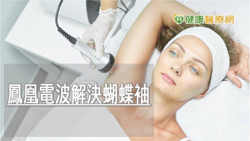 40歲女縮胃減重導致皮鬆弛 非侵入式電波找回體態