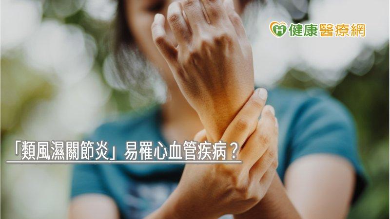 「類風濕關節炎」易罹心血管疾病? 精準基因檢測揪病因