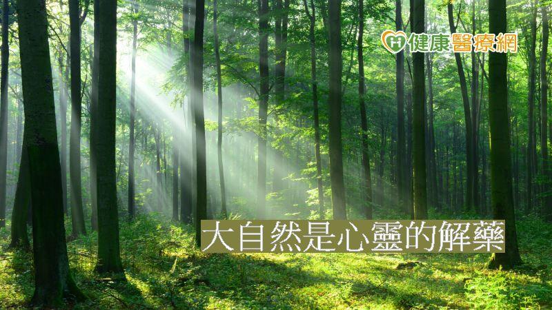擁抱大自然 掃除壞心情