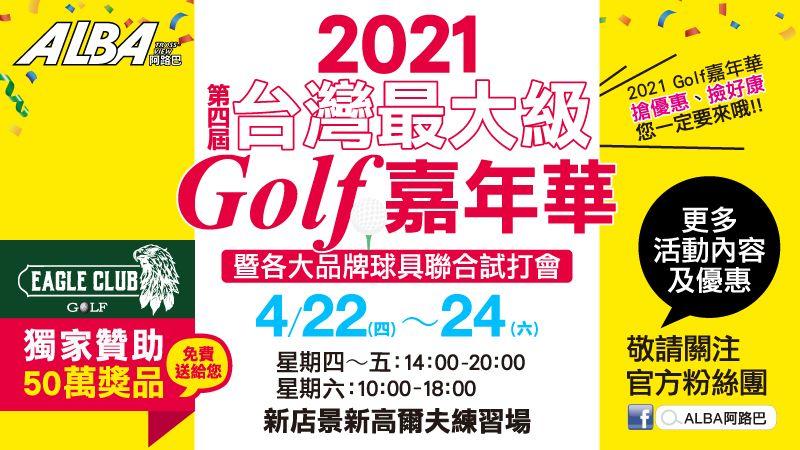 第四屆台灣最大級Golf嘉年華盛大登場