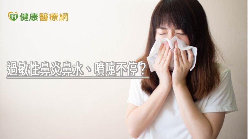 過敏性鼻炎鼻水、噴嚏不停? 中醫「辨證論治」保養調理