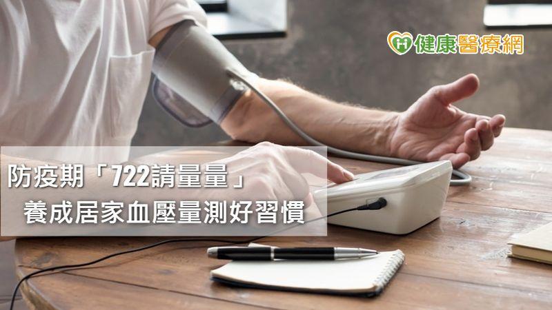 防疫期服藥不中斷! 高血壓患者救命關鍵
