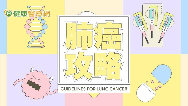 8月1日世界肺癌日 《肺癌攻略》完整解碼肺癌