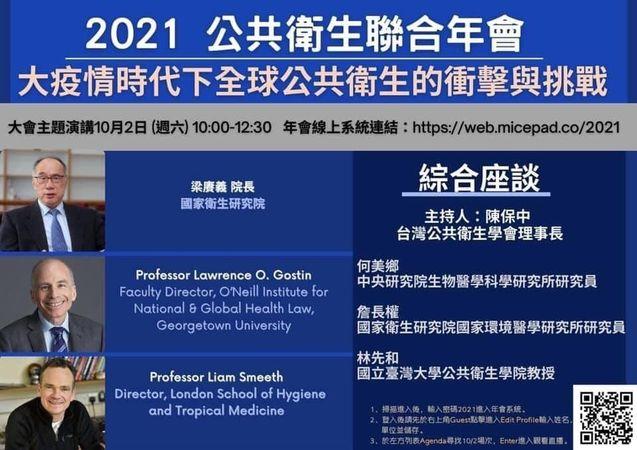 2021 公共衛生聯合年會(活動時間:9/27-10/3)