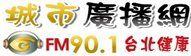 城市廣播網FM90.1