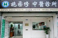 施丞修中醫診所