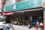 小太陽小兒科診所