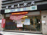 胡順志診所
