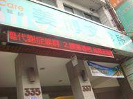 姜博文診所