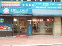 黃曉生小兒科診所