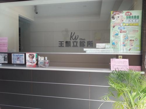 王凱立診所