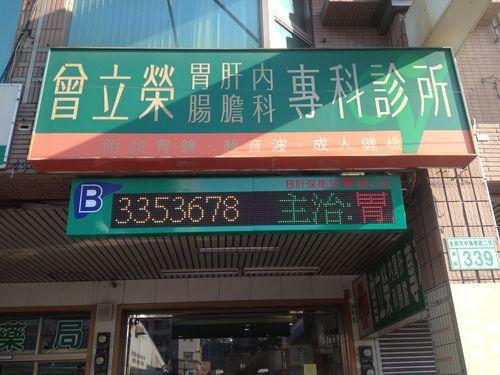 曾立榮內科診所