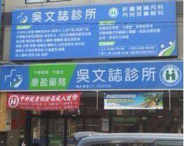 吳文誌診所