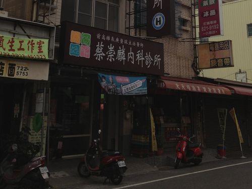 蔡崇麟內科診所