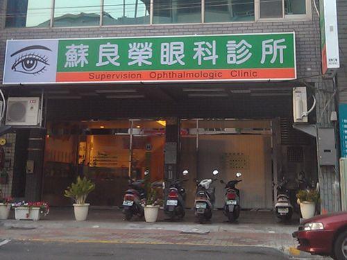 蘇良榮眼科診所