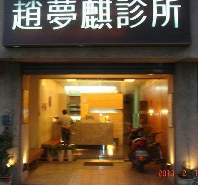 趙夢麒診所