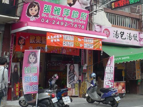 張雅萍診所