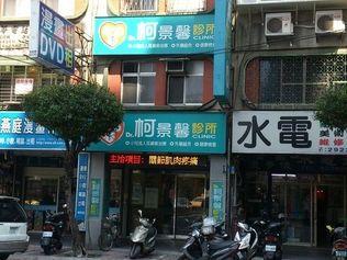 柯景馨診所