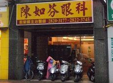 陳如芬眼科診所
