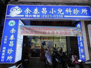 余泰昌小兒科診所