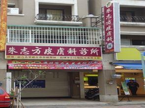 朱志方皮膚科診所