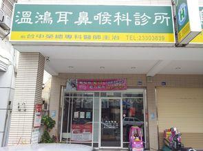 溫鴻耳鼻喉科診所