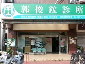 郭俊鋐診所