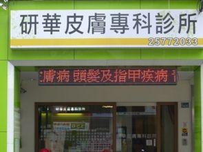 研華皮膚科診所