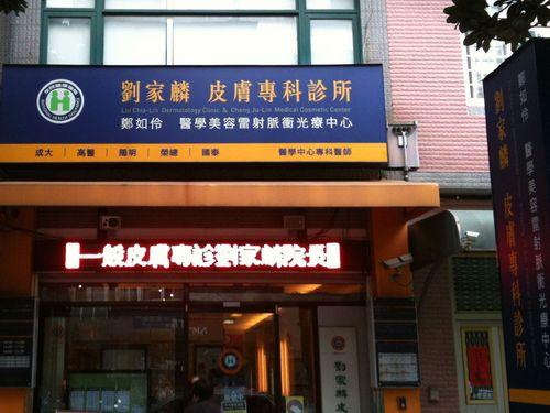 劉家麟皮膚專科診所