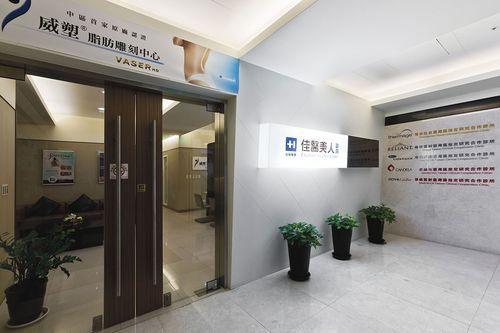 台中佳醫美人診所