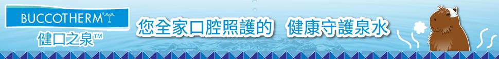 健口之泉首頁