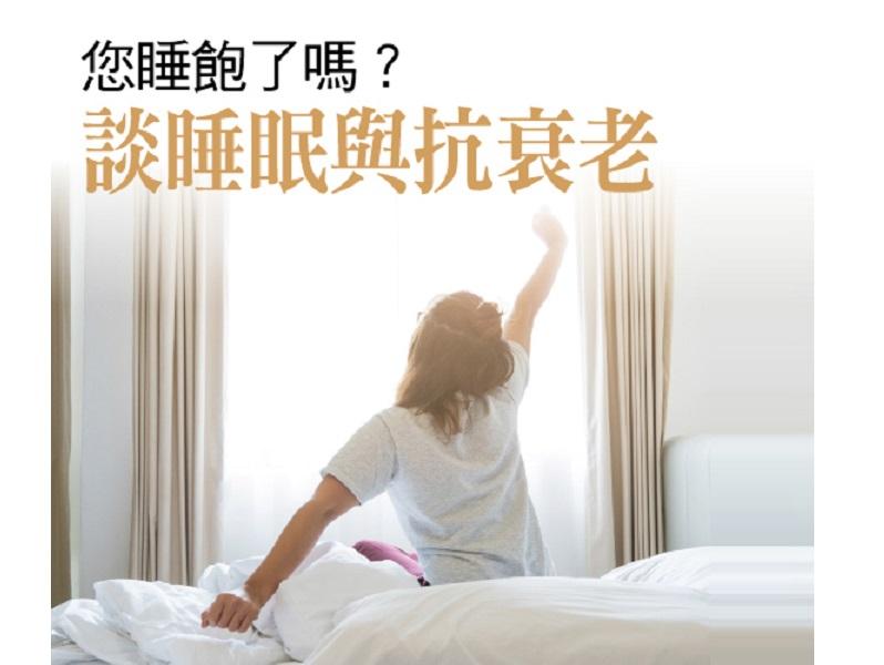 您睡飽了嗎? 談睡眠與抗衰老