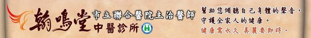 翰鳴堂中醫診所部落格首頁