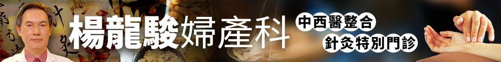 楊龍駿婦產科  中西醫整合針灸特別門診