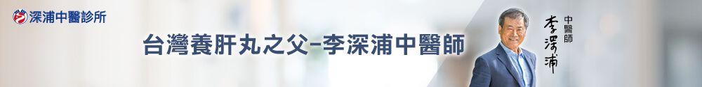 台灣養肝丸之父 李深浦中醫師