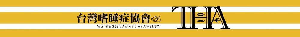 台灣嗜睡症協會