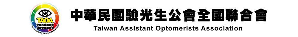 中華民國驗光生公會全國聯合會