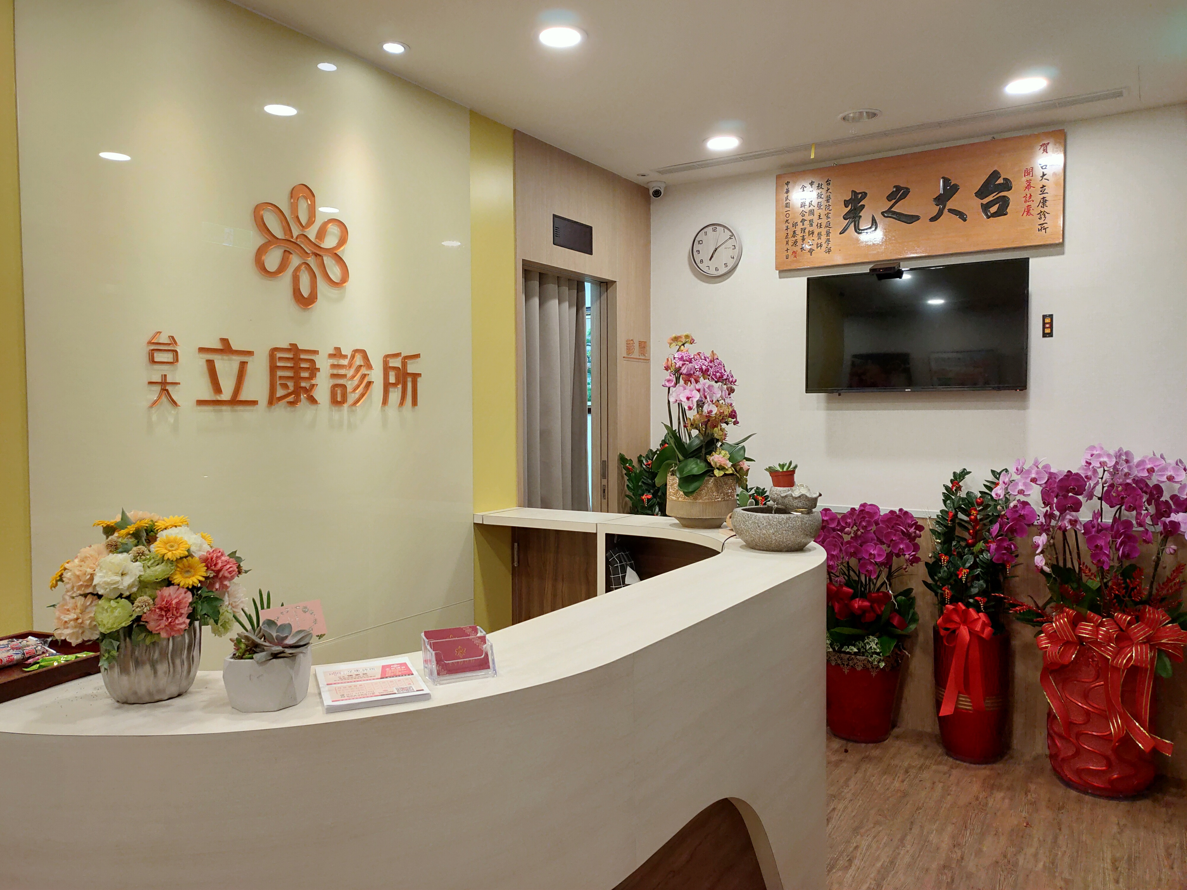 台大立康診所